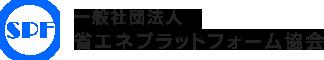 SPF一般財団法人省エネプラットフォーム協会